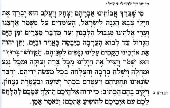 Il Walhalla Hebrew-idf-prayer